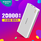 ROMOSS / Romans 20000 mA Charger Po mobile phone general flagship store official website with the paragraph mobile power