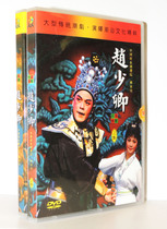 Genuine Teochew drama dvd Teochew Shantou traditional drama Guangdong Teochew theatre a group of Zhao Shaoqing complete 4dvd