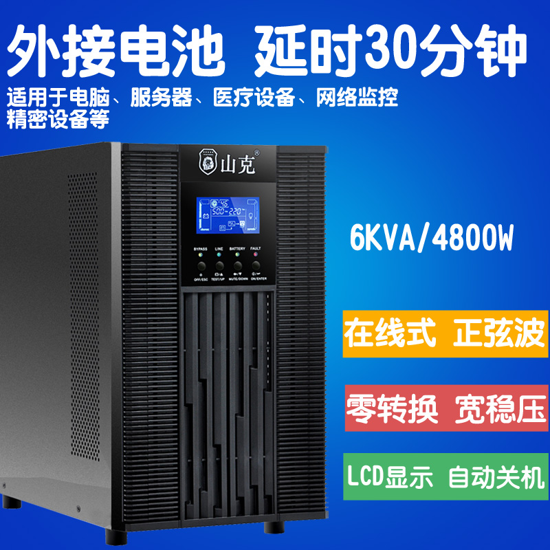 Shanke SC6KS online UPS uninterruptible power supply 6KVA4800WUPS external battery delay 30 minutes