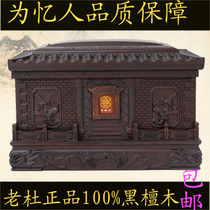 High-grade authentic urn ebony crane returned to the temple pure solid wood urn coffin life box old Du