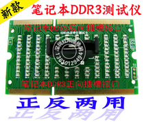 2105 Notebook DDR3 front and back dual use with lamp test card tester with lamp false negative leave