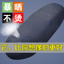 Zuma tram Zoomer seat sleeve 3D honeycomb thickened mat sunscreen full net thermal insulation breathable cushion Sleeve