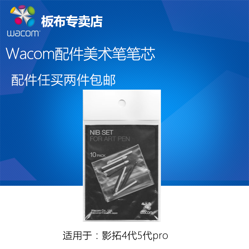 Wacom Accessories Art Pen Core Shadow Tuo 4 Generation 5 Generation Pro Art Pen Only Applicable to Art Pen