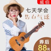 Wilbur ukulele beginner students adult female 23 inch 26 inch ukulele children started small guitar