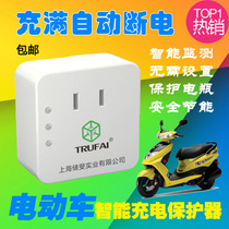 Electric vehicle charging protector lead acid battery filled with automatic power off companion anti-drum timing socket Switch