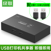 Green USB 2 computer printer sharing device switch sharing U disk mouse into 1 converter 2