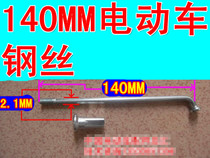 140MM electric car steel line electric vehicle spokes