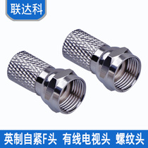 British self-tightening F head cable TV cable connector British threaded head 75-5 4 shielded TV cable connector