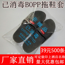 Hotel one-time widening plastic slippers set has been disinfected packaging bags free printing LOGO volume
