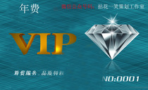 vip membership card Year card consultation shopkeeper service for one year