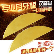 Authentic professional playing with Shandong rattles Mandarin Duck Board Moon Plate copper rattles Crescent plate musical instruments