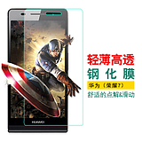 Jazz letter Huawei glory 7 tempered glass film glory 7 mobile phone film Huawei glory 7 protective film