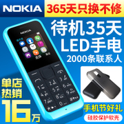 NOKIA Nokia/ 105 mobile loud old machine straight key olderstudents small long standby mobile phone