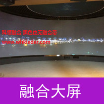 Projection Fusion splicing Fusion system manufacturer Projector Edge Fusion software multi-screen fusion system