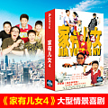 Original genuine drama there are children 4 DVD disc Song Dandan Zhang Yishan