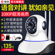 Emperor anti wireless camera, mobile home monitor, indoor network, WiFi home monitor, housekeeping artifact