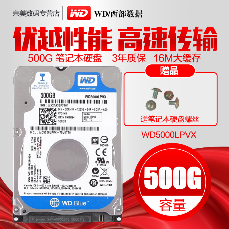 "WD/Western Digital WD5000LPVX/WD5000LPCX 2.5"" Mechanical Notebook Hard Drive 500G"