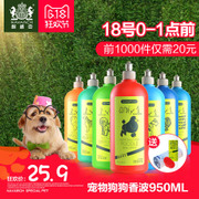 The dog wash Tactic VIP golden shampoo bath pet Bichon bactericidal deodorant products 950ml