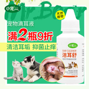 Small pet dog ear drops ear wash water PET ear oil except Teddy cat ear cleaning inflammation in ear Shu