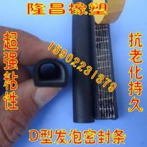 D-type EPDM rubber foaming door and window sealing strip EPDM self-adhesive adhesive D-type rubber strip 12*10mm
