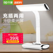 Long LED eye protection charging desk lamp bedroom bedside lamp learning reading lamp light and no light