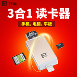 Feng standard mobile phone reader multi-in-one camera SD card phone TF multi-function high-speed card reader Andrews Apple