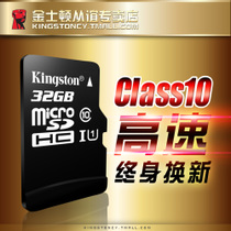 Kingston 32g memory card drive recorder sd card high-speed tf card Class10 phone memory card 32g