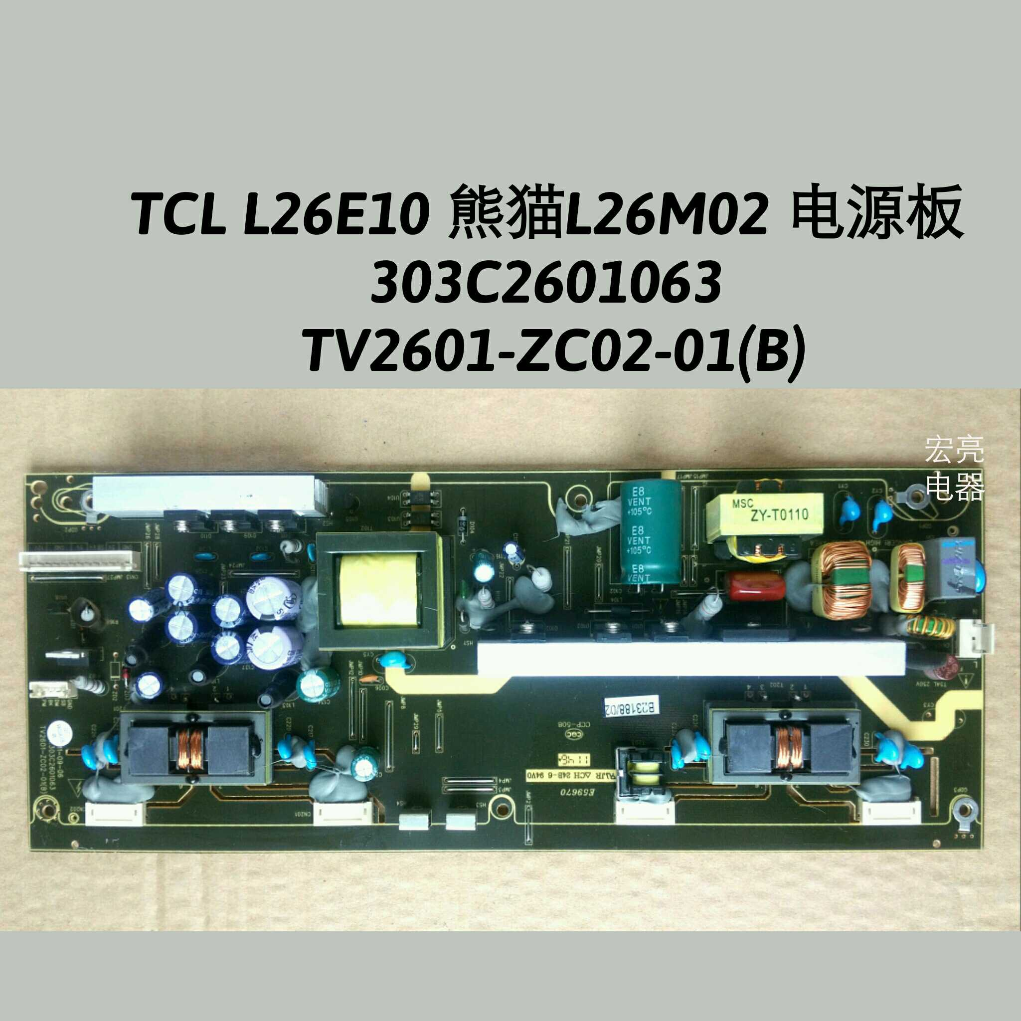 TCL L26E10 Panda L26M02 Power Board 303C2601063 TV2601-ZC02-01 (B)
