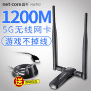 Netcore NW392 Gigabit dual band 5g wireless card 1200M desktop computer WiFi high power receiver