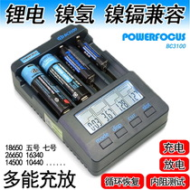 2.2 New version of BC3100 liquid crystal 57th Ni-MH 18650 Lithium Battery charger capacity test discharge