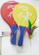 Add thick plank feather ball Pat Feather Pat Sanmao Ball Pat racket children cartoon Board send 2 balls