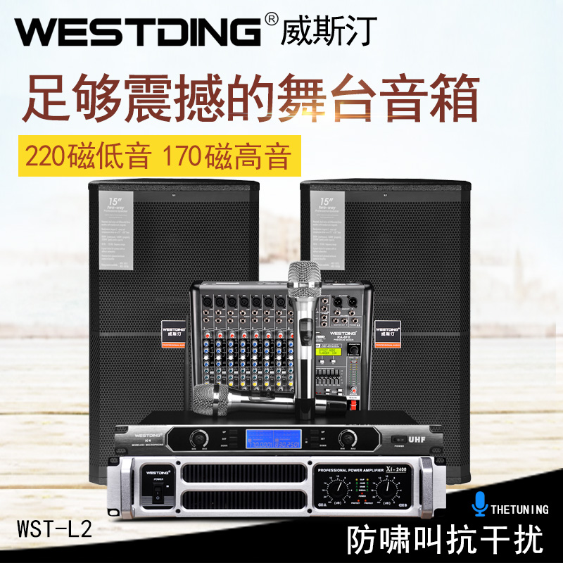 Westin 1015A professional high-power stage 15 inch hifi speaker wedding KTV performance large-scale Audio Suite