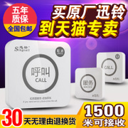 Fast bell wireless call Internet cafe nursing home restaurant service bell call bell chess room call system
