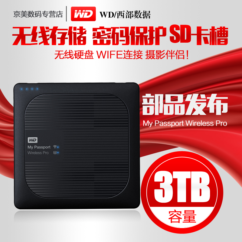 Wd external hard drive, WD Western Digital Wireless WIFI Mobile Hard Drive My Passport Wireless Pro 3T