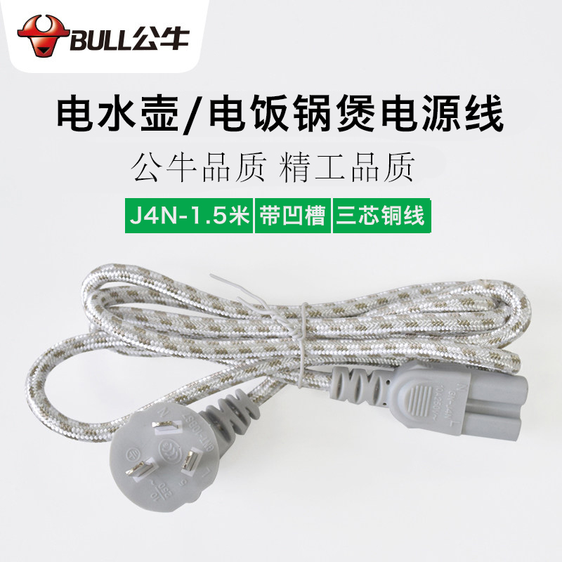 Bull Power Cord Plug Three-hole Type Electric Cooker Extension Wire High-power Electric kettle Plug Wire General Purpose