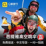 网红新选QTravel Thailand Pattaya Tour Day Tour Pattaya Skydiving Professional Accompanying Jump