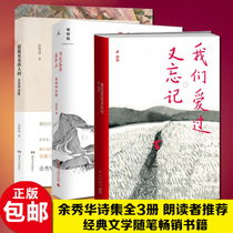 The poems of Yu Xiuhua 3 books we loved and forget the moon falls on the left hand + + rickety red earth song more than Xiuhua books we loved and forget Yu Xiuhua