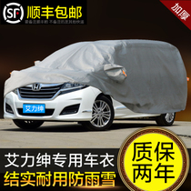 Honda Alley car cover new style special sunscreen rain-proof thickening business car cover visor cover against Snow insulation