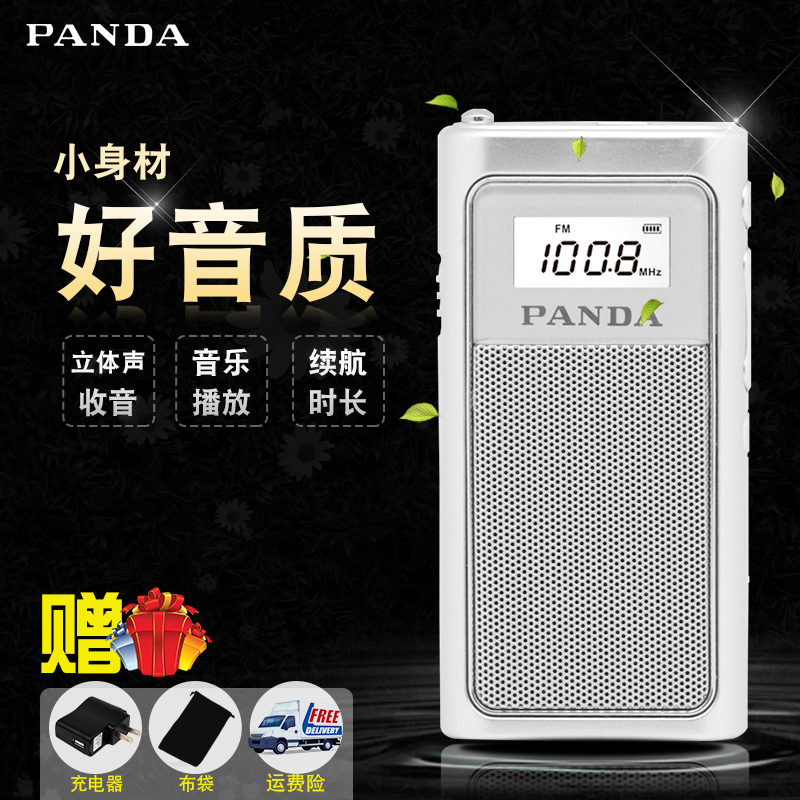 PANDA/Panda 6200 Mini Pocket Portable Old MP3 Card Charging FM Semiconductor Small Radio