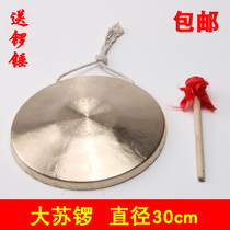 Product Gong 30CM big su gong 30 cm ringing gong warning flood gong Professional gong musical instruments