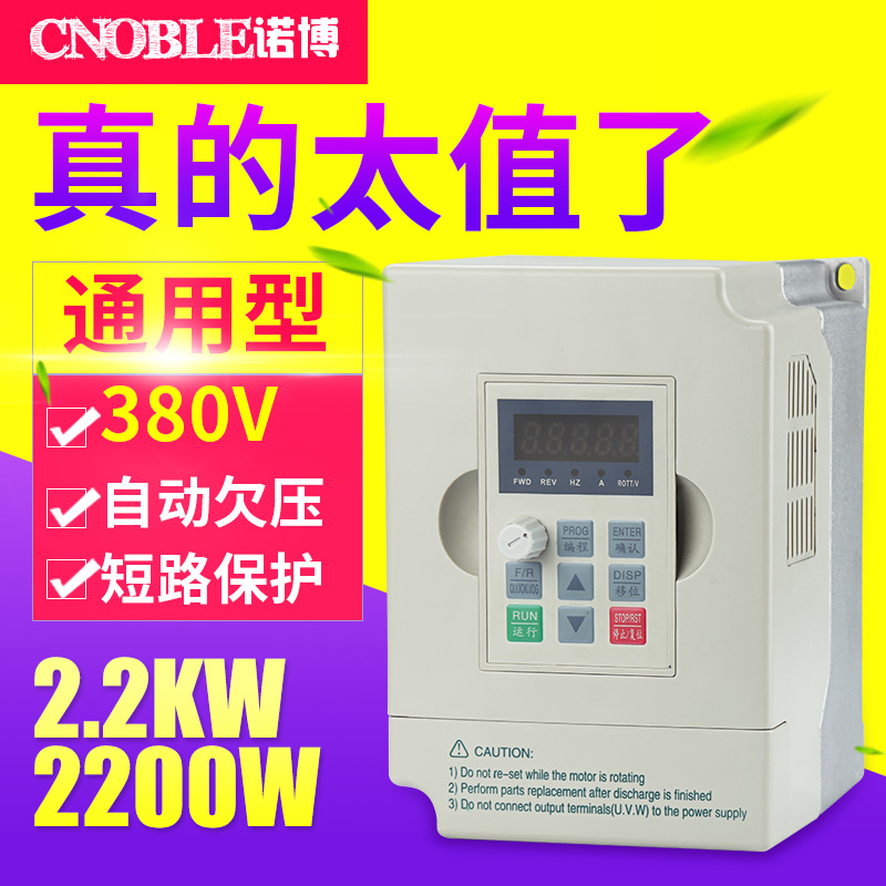 Three-phase Inverter 2.2kw2200W380v Three AC Motor Governor Universal Vector