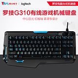 Logitech G310 wired game mechanical keyboard professional gaming competitive programming USB computer desktop keyboard