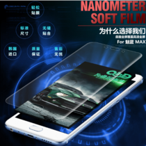 Charm blue MAX Meizu phone full screen full screen membrane covering the soft membrane MAX non-tempered film explosion-proof transparent TPU film
