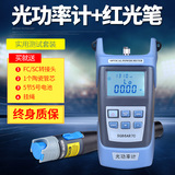 SG light power meter red light pen light source set of fiber optic test instrument optical power optical pen 5 km