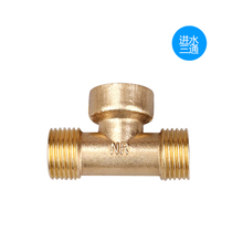 CAL dishwasher full brass thickened quarter Inlet tee
