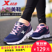 XTEP shoes, 2017 new spring sports shoes, ladies summer travel, casual shoes, breathable net noodles, running shoes