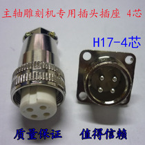 Special Plug H17-2 Core, 3 Core, 4 Core, 5 Core and 7 Core for Aviation Plug and Socket Connector Spindle Engraving Machine