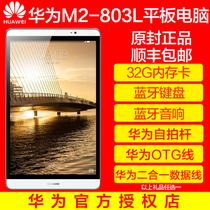 Huawei Huawei M2-803L 8 inch Tablet phone 4G dual-network phone Tablet eight-core HD