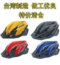 Clearance of Taiwanese PROWELL Puwei Bicycle Helmets Mountainous Helmets Riding Large Size Children's Code Number