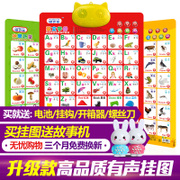 The cat galkot Pinyin audio chart full of children's cognitive development of speech sound card baby toy chart